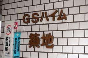 GSハイム築地の看板