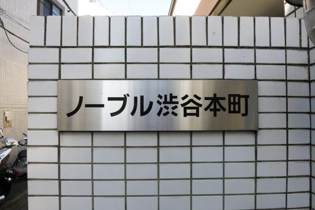 ノーブル渋谷本町の看板