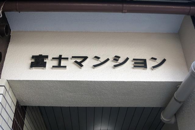 笹塚富士マンションの看板