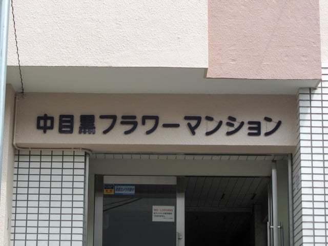 中目黒フラワーマンションの看板