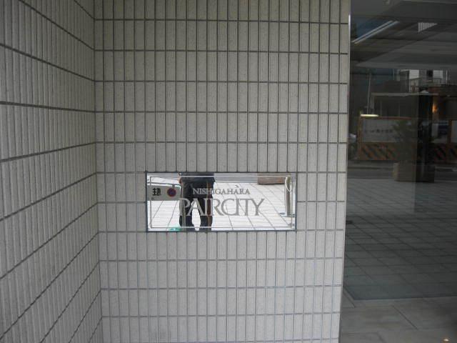 西ヶ原ペアシティの看板