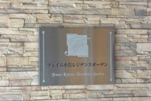 フェイム小岩レジデンスタワーの看板