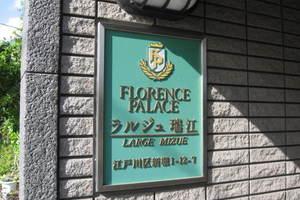 フローレンスパレスラルジュ瑞江の看板