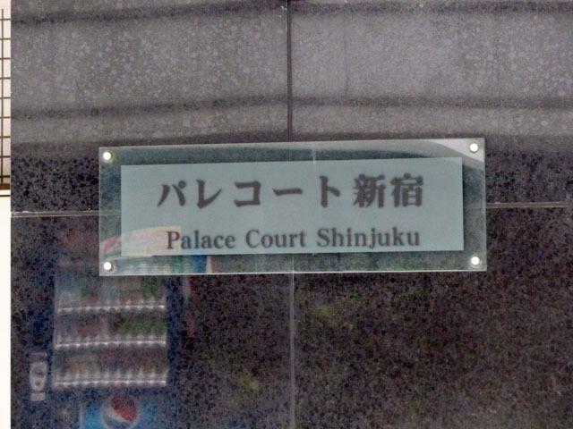パレコート新宿の看板