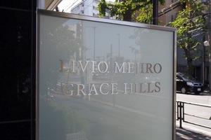 リビオ目白グレイスヒルズの看板