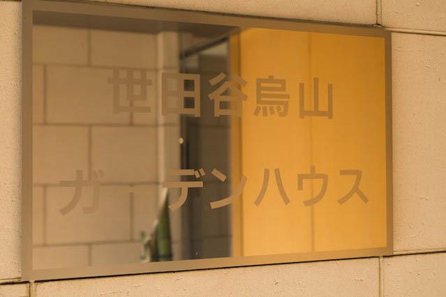 世田谷烏山ガーデンハウスの看板