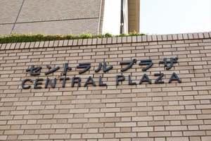 飯田橋セントラルプラザの看板