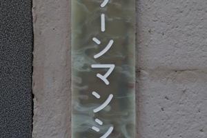 グリーンマンション(南荻窪2丁目)の看板