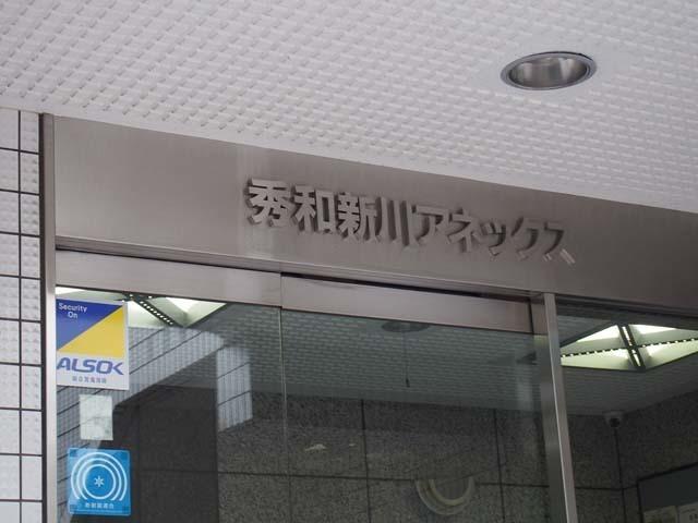 秀和新川アネックスの看板