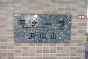 モナーク浜田山の看板