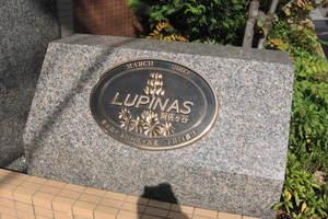 ルピナス阿佐ヶ谷の看板