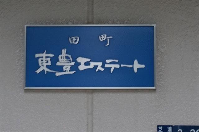 田町東豊エステートの看板