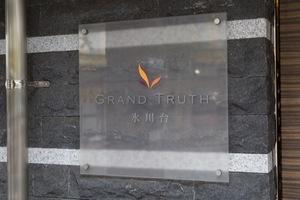 グラントゥルース氷川台の看板