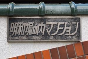 明和堀ノ内マンションの看板