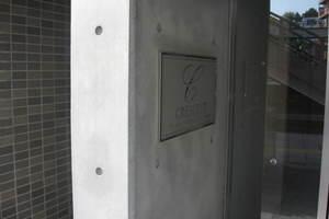 クレッセント二子玉川アッサンブラージュの看板
