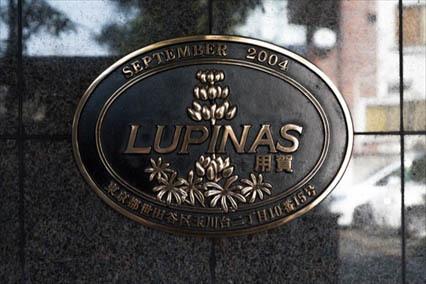 ルピナス用賀の看板