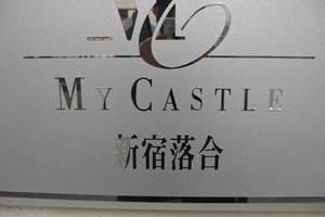 マイキャッスル新宿落合の看板