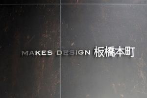 メイクスデザイン板橋本町の看板