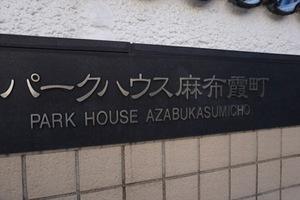 パークハウス麻布霞町の看板