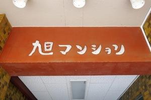 旭マンションの看板