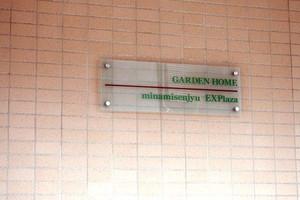 ガーデンホーム南千住EXPlazaの看板