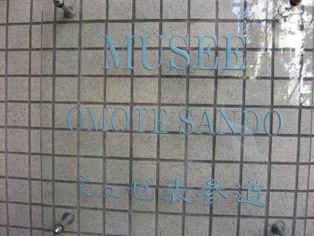 ミュゼ表参道の看板