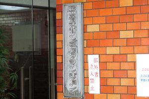 新宿オリンピックマンションの看板