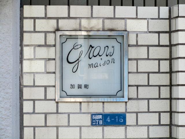 グランドメゾン加賀町の看板