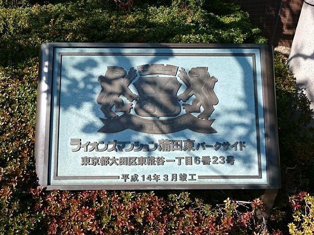 ライオンズマンション蒲田東パークサイドの看板