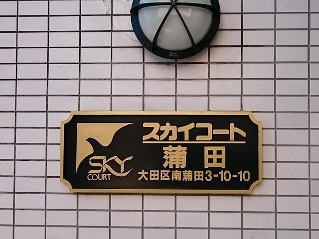 スカイコート蒲田の看板