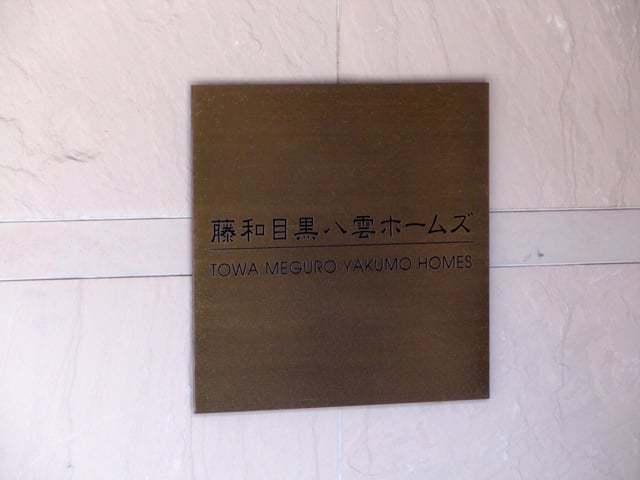 藤和目黒八雲ホームズの看板