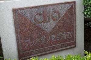 クリオ鷺ノ宮弐番館の看板