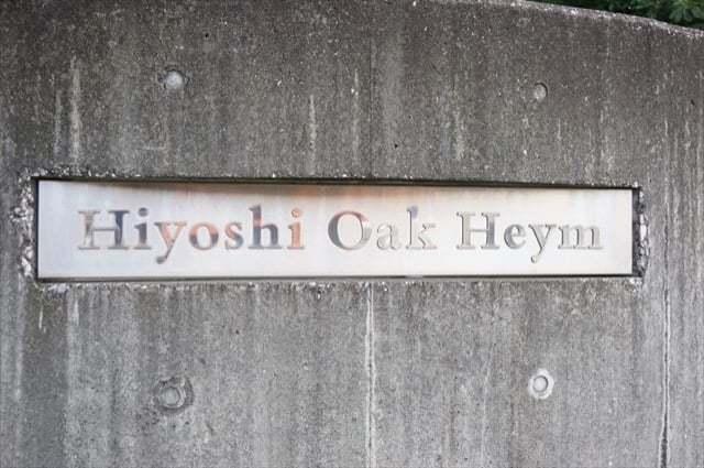 日吉オークハイムの看板