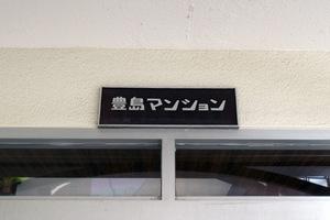 豊島マンション(豊島区要町)の看板
