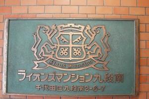 ライオンズマンション九段南の看板