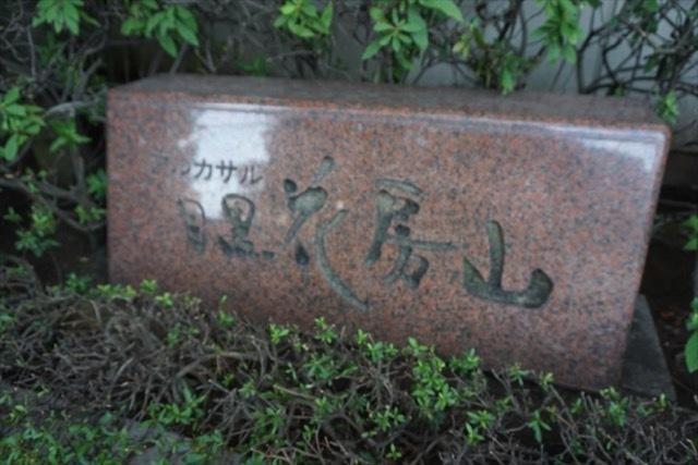 アルカサル目黒花房山の看板