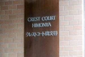 クレストコート碑文谷の看板