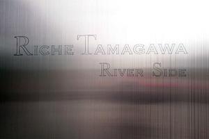 リシェ多摩川リバーサイドの看板