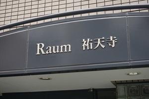 ラウム祐天寺の看板