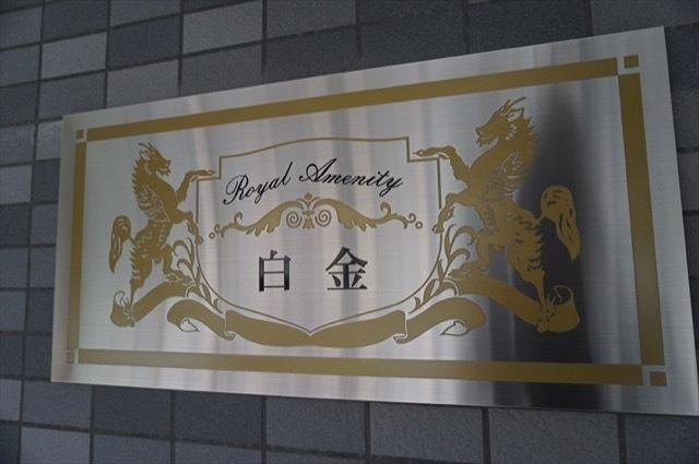 ロイヤルアメニティー白金の看板