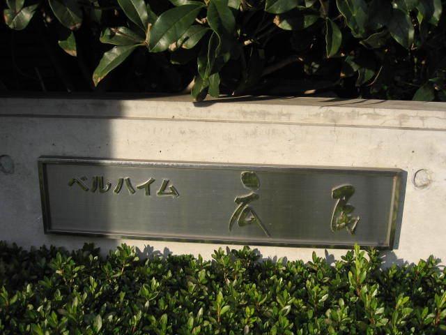 ベルハイム広尾の看板