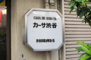 カーサ渋谷の看板
