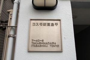 コスモ新高島平の看板