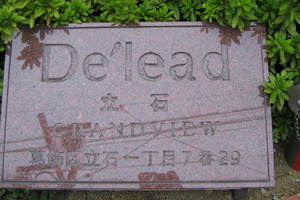 デリード立石グランビューの看板