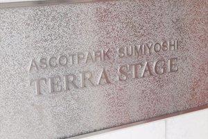 アスコットパーク住吉テラステージの看板