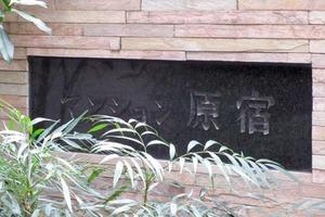 マンション原宿の看板