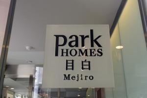 パークホームズ目白の看板