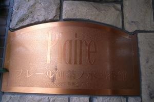 プレール御茶ノ水弐番館の看板