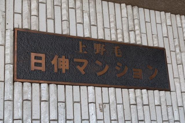 上野毛日伸マンションの看板