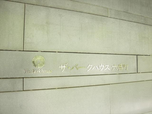 ザパークハウス六番町の看板